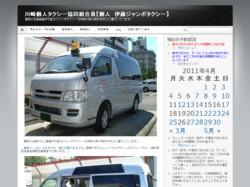 川崎個人タクシー協同組合員【個人 伊藤ジャンボタクシー】